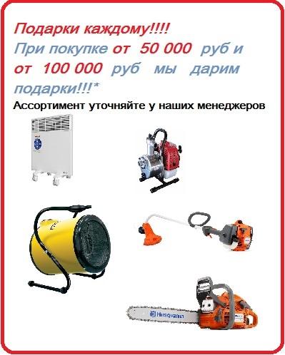 купить генератор для дома распродажа садовой техники снегоуборщиков в спб