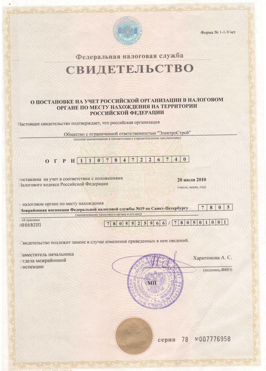 ОГРН ЭлектроСтрой - организация по продаже генераторов и электростанций