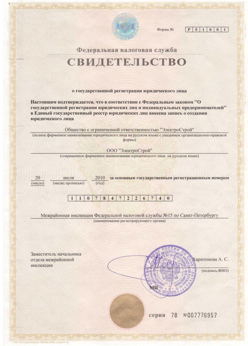 ЕГРЮЛ ЭлектроСтрой - организация по продаже бензогенераторов и дизельных станций