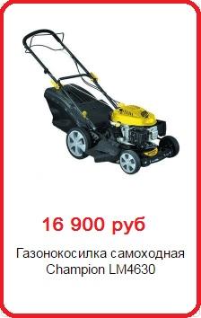мощная маневренная газонокосилка с доставкой по России