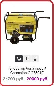 генератор для дома купить дешево