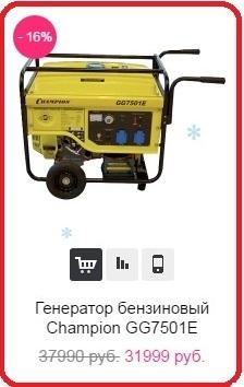 генератор бензиновый для дома купить