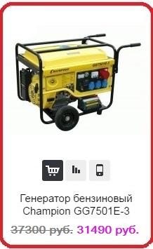 генератор 380в купить в спб