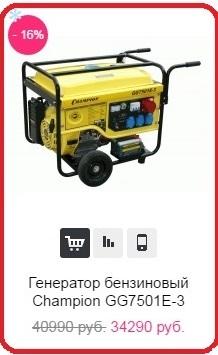 бензогенератор 380 в купить