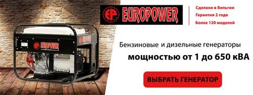 Генераторы EuroPower