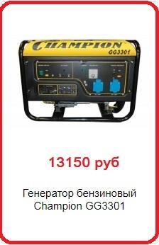 генератор 3 квт купить
