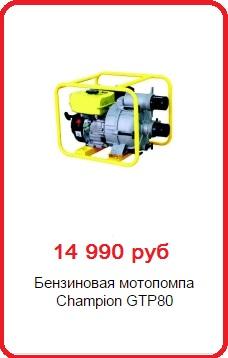 мотопомпа недорогая для грязной воды купить в спб