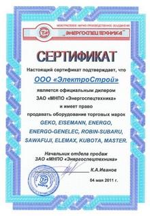 Сертификат на поставку силовой техники